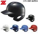 ゼット 野球 少年軟式打者用ヘルメット 両耳付 BHL770 取寄 ジュニア用