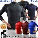 最大10%引クーポン 野球 アンダーシャツ 日本製 SSK フィット ローネック 丸首 ハイ