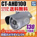 防犯カメラ・監視カメラ【CT-AHD100】130万画素 赤外線暗視 防雨 AHDカメラ(f=4mm)【RCP】