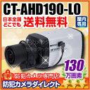 防犯カメラ・監視カメラ【CT-AHD190-L0】130万画素 オートアイリス機能搭載 AHDカメラ(f=3〜8mm 標準レンズ付)【RCP】