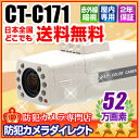 防犯カメラ・監視カメラ【CT-C171】52万画素 赤外線で完全暗視 WDR/DNR搭載 ボックスカメラ(f=2.8〜10mm)【RCP】