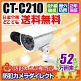 ���ȥ���顦�ƻ륫����CT-C210��52����� SONY���ե��������ƥ� �ֳ����Ż� �����ɱ�������f=3.6mm�ˡ�RCP��