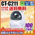 防犯カメラ・監視カメラ【CT-C211】スマホで見える・話せる・聞こえる!オールインワン WiFi対応 100万画素IPカメラ【RCP】