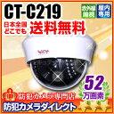 防犯カメラ・監視カメラ【CT-C219】52万画素赤外線暗視ドームカメラ(f=3.6mm) 【RCP】