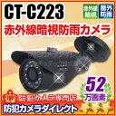 防犯カメラ・監視カメラ【CT-C223】52万画素 赤外線暗視防雨カメラ(f=3.6mm) 【RCP】