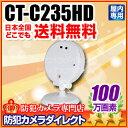防犯カメラ・監視カメラ【CT-C235HD】スマホで見える・聞こえる! 赤外線暗視 WiFi対応 100万画素IPカメラ【RCP】