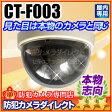 防犯カメラ ダミー【CT-F003】ドーム型ダミーカメラ(本物志向・レンズ付き)【RCP】【yoteiaug3】