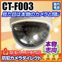 防犯カメラ ダミー【CT-F003】ドーム型ダミーカメラ(本...