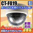 防犯カメラ ダミー【CT-F019】超リアル ドーム型ダミーカメラ(本物レンズ採用)【RCP】