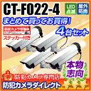 防犯カメラ ダミー【CT-F022-4】LED点滅 ダミーカ...