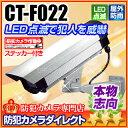 防犯カメラ ダミー【CT-F022】 LED点滅 ダミーカメ...