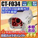 防犯カメラ ダミー【CT-F034】屋外 防雨 ソーラー発電...