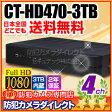 防犯カメラ・監視カメラ【CT-HD470-3TB】フルハイビジョン高解像度 4ch HD-SDIデジタル録画機(HDD 3TB 内蔵)【RCP】