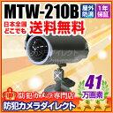 防犯カメラ・監視カメラ【MTW-210B】マザーツール社製 41万画素 超広角屋外用カメラ(f=2.2mm)【RCP】