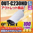 防犯カメラ・監視カメラ【OUT-C230】OUTLET製品 スマホで見える・聞こえる! 屋外 赤外線暗視 WiFi対応 100万画素IPカメラ【RCP】
