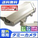 【ダミー防犯カメラ・監視カメラ】【CT-F020】 LEDダミーカメラ内蔵ハウジングセット(屋外防雨