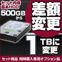 セット200Y の内蔵ハードディスクを 1TB へ差額変更