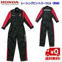 【店内全品エントリーでP5倍】Honda(ホンダ) レーシングピットスーツLS(長袖)ブラック メカニックスーツ つなぎ HONDA 黒