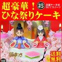 豪華人形 ひな祭りケーキ 6号 生クリーム / 18cm 送...
