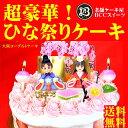 豪華雛人形 ひな祭りケーキ 6号 大阪ヨーグルトケーキ / ...