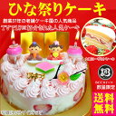 ◆ひな祭りケーキ【送料無料】大阪ヨーグルトケーキ・6号ホール雛祭りケーキ ひなケーキ ひなまつりケーキ 初節句