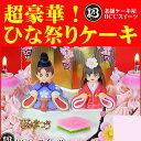 豪華人形 ひな祭りケーキ 6号 生クリーム / 18cm ひ...