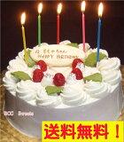 【】【誕生日ケーキ/バースデーケーキ】 生クリームデコレーション/プレート付 6号18cm (8切目安)【あす楽対応】【楽ギフ名入れ】【smtb-k】【w1】【お誕生日ケーキ】【バ