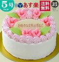 バースデーケーキ 誕生日ケーキ 5号 花多い 生クリーム ケーキ/ 15cm 送料無料 あす楽
