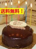 【】チョコレートケーキ プレート付/5号 【fsp2124】