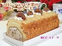 ホワイトデー栗とマロングラッセのロールケーキノーマル/【このケーキは名入れできません名入れ希望は他のケーキをお選び下さい】人気ロールケーキ約16.5cm送料無料あす楽ケーキプレゼントスイーツ即日発送送料込お返しギフトお菓子秋の味覚モンブラン