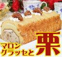 ノーマル栗とマロングラッセのロールケーキ/【このケーキは名入れできません名入れ希望は他のケーキをお選び下さい】人気ロールケーキ約16.5cm送料無料あす楽ケーキプレゼントスイーツ即日発送送料込送料込み父の日