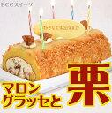 バースデーケーキ ロールケーキ プレート付 栗 とマロングラッセ / 誕生日ケーキ ロー