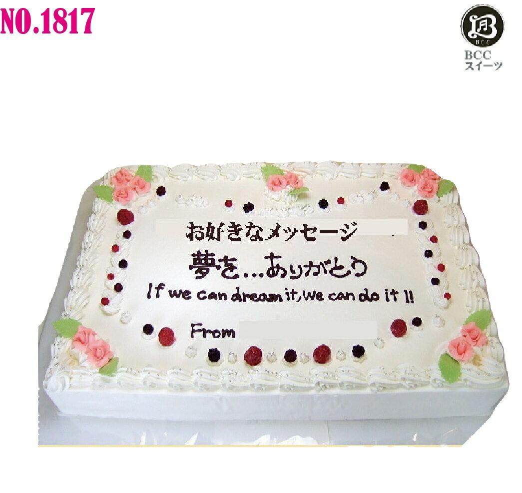 大きい ケーキ 長方形 49cm×32cm 56人分 No,182 生クリーム ウエディングケーキ 二次会 オーダー ウエデイング オーダー 大きいケーキ パーティー 送料無料 誕生日ケーキ バースデーケーキ 結婚記念日 プレゼント名入 還暦祝い フルーツケーキ