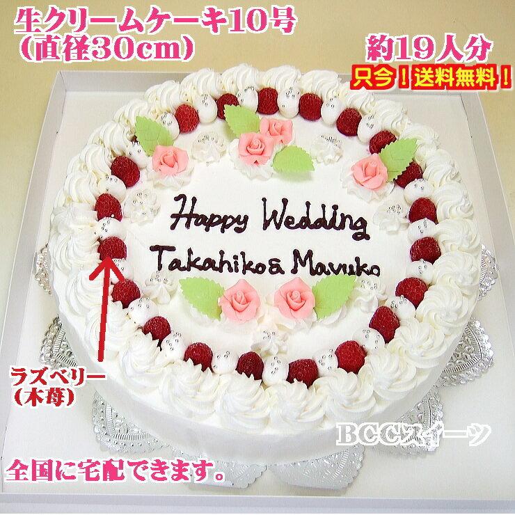 ウエディングケーキ/10号ケーキ【参考例NO,111 】二次会ケーキ/パーティーケーキ大きいケーキ/オーダーケーキ/大型ケーキ【送料無料】