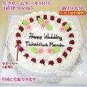 ウエディングケーキ/10号ケーキ【参考例NO,111 】二次会ケーキ/パーティーケーキ大きいケーキ/