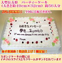 あす楽対応・パーティーケーキ【NO,333】ウエディングケーキ/大きい誕生日ケーキ【送料無料】