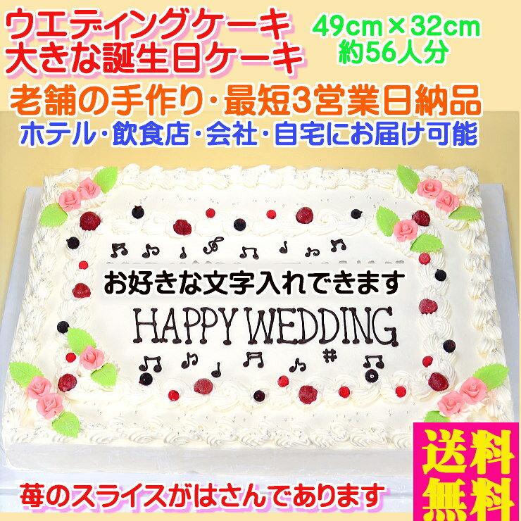 大きい ケーキ 長方形 49cm×32cm 56人分 No,183 生クリーム ウェディングケーキ 二次会 オーダー ウエデイング オーダー 大きいケーキ パーティー 送料無料 誕生日ケーキ バースデーケーキ 結婚記念日 プレゼント名入 還暦祝い フルーツケーキ