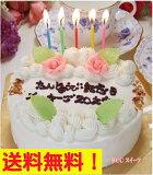 【】【誕生日ケーキ☆バースデーケーキ】 メッセージケーキ (花付) 生クリーム5号 【あす楽対応】【楽ギフ名入れ】【バースデイケーキ】【バースディケーキ】【スイーツ】【Sweets】【smtb-k】【