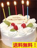 【】【誕生日ケーキ】【バースデーケーキ】【誕生日】【プレート付】生クリームデコレーションケーキ/ 5号15cm (5切目安)【あす楽対応】【楽ギフ名入れ】【お誕生日ケーキ】【smt