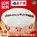 バースデーケーキ 誕生日ケーキ 6号 名入れ 大阪 ヨーグル...