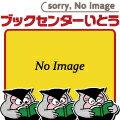 電脳コイル 3 /徳間書店/<strong>宮村優子</strong> / Tokuma novels edge【中古】afb