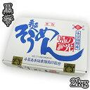 【数量限定品】素麺組合 小豆島手延素麺 島の光 2kg [特級] 黒帯 2200020013211【0200