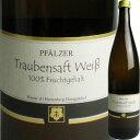 ノンアルコールワイン Pfalzer Traubensaft ファルツァー トラウベンザフト 白(ぶどうジュース)4033615505000【07001】【ptrw2s】【YDKG-f】【ドイツ】【GE17】
