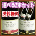 Pfalzer Traubensaft ファルツァー トラウベンザフト 赤・白 ノンアルコールワイン (ぶどうジュース) 選べる2本セット pt-rw-2set...