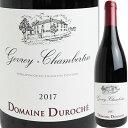 ドメーヌ デュロシェ ジュヴレ シャンベルタン 2017 600156【60003】【フランス】【赤ワイン】【R207】【F9】