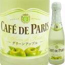 カフェ ド パリ グリーン アップル(ワイン)