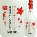 アストリアYU寿司スパークリング[2014]8003905042757【60002】【イタリア】【泡】【1906】【IT28】