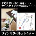 【ゆうメール対応】ワイン用ラベルコレクター (12枚入)4520529024050【19001】【YDKG-f】【メール便】 【90】【10P03Dec16】
