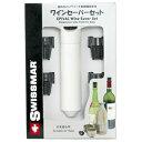 【ゆうメール対応】SWISSMAR ワインセーバーボーナスパック ホワイト EE100PT 95107001104【08001】【メール便】 【230】【10P03Dec16】