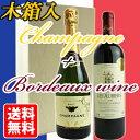 【送料無料】厳選シャンパン + 高評価ボルドー赤ワイン 2本セット [木箱入り] gift-2set【